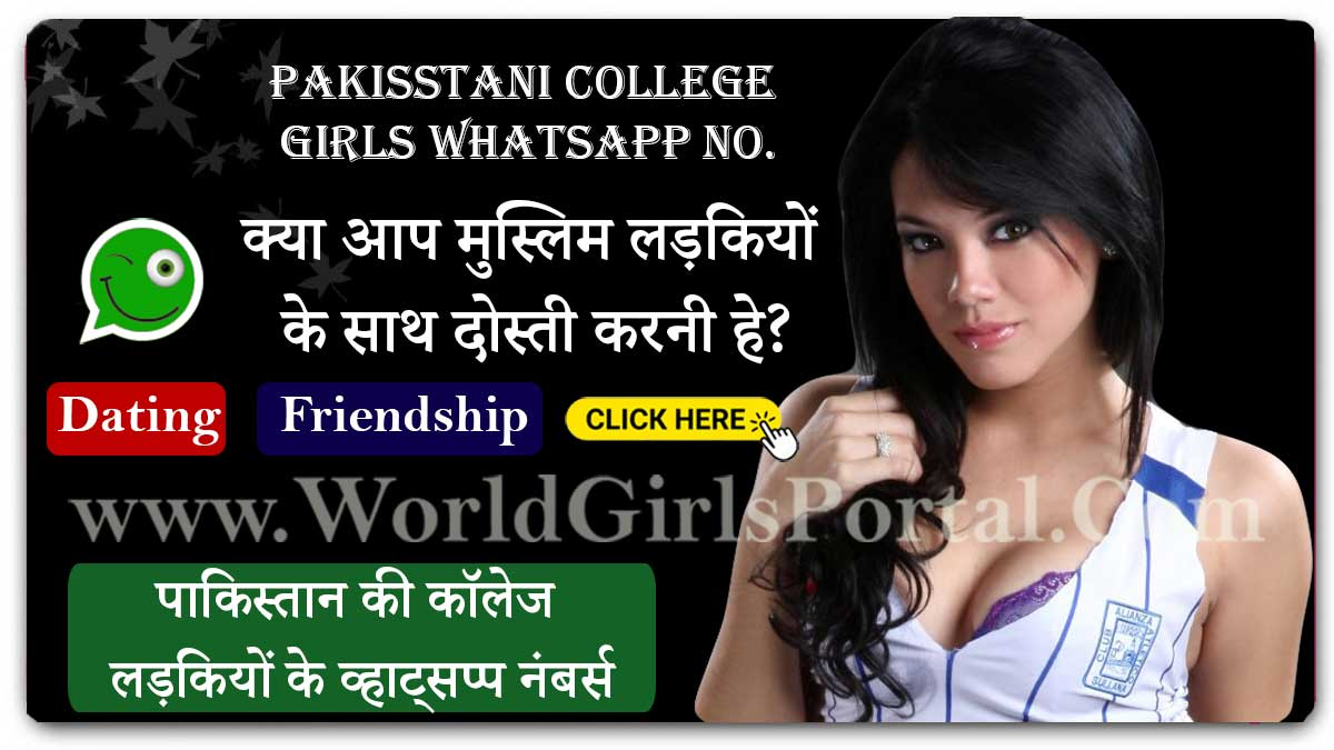 Pakistani College Girl WhatsApp Numbers - Muslim Girls Mobile Phone Number for Friendship