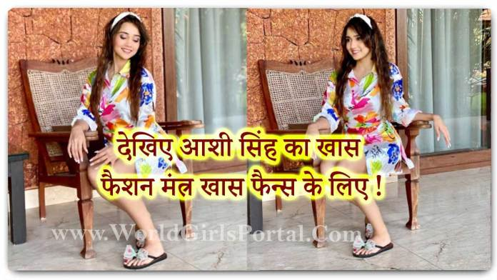 Ashi Singh Latest Fashion Style: reveals a big fashion mantra for his fans - Indian Television News - World Girls Portal