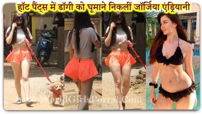 Giorgia Andriani Hot Photos: हॉट पैंट्स में डॉगी को घूमाने निकलीं जॉर्जिया एंड्रियानी! - Bollywood Beautiful Actress News @GiorgiaAndriani Italy Model