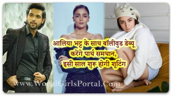 Parth Samthaan to make a Bollywood debut with Alia Bhatt, shooting to begin this year - Indian Movie Portal