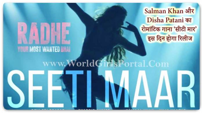 Radhe Seeti Maar Video Song Out Soon | Salman Khan | Disha Patani | Item Song | Radhe Your Most Wanted Bhai - Upcoming Bollywood Film News