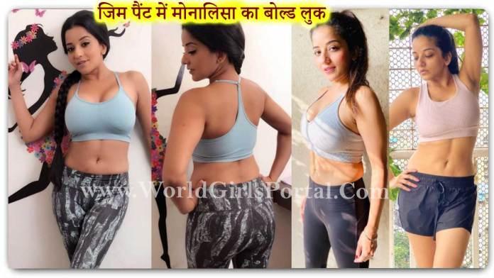 Monalisa Hot Gym Pants Look: जिम पैंट में मोनालिसा का बोल्ड लुक! Bhojpuri Super Star #AntaraBiswas Bold Look - World Bhojpuri Girls Portal