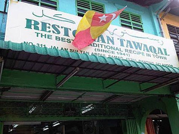 Restoran Tawaqal Banting Image