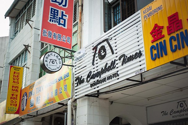 The Campbell Times Hotel Georgetown Penang
