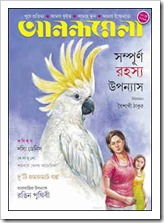 Anandamela 20th May 2016 bangla Magazine