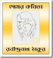 Shesher kabita Novel by Rabindranath Tagore-2016