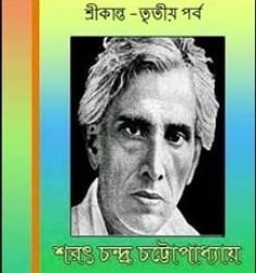 Srikanta Volume 3 by Sarat ch Chattopadhyay