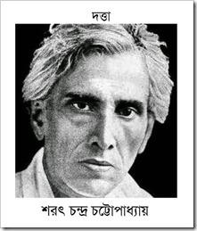 Datta by Sarat Chandra Chattopadhyay