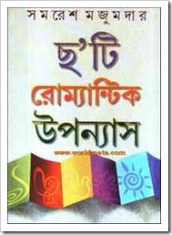 Choti Romantic Upanyas written by Samaresh Majumdar