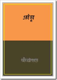 Eki Sur by Sanjib Chopadhyay ebook pdf