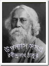Upanyas Samagra written by Rabindranath Tagore
