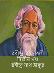 Rabindra Rachanaboli Volume- 2 ebook pdf
