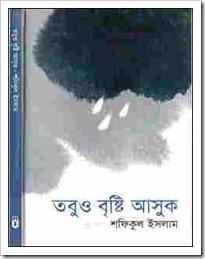 Tabuo Brishti Asuq by Shafiqul Islam