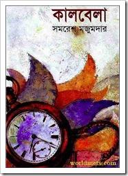 kaalbela by Samaresh Majumdar