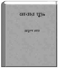 Abar Jyudha written by Prafulla Roy