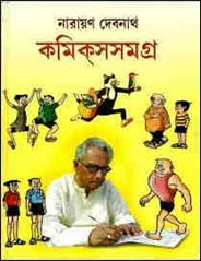 Narayan Debnath Comics Samagra Volume1