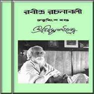 Rabindra Rachanabali 24th volumes