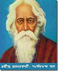 Rabindra Rachanabali18th Volume by Rabindranath Tagorer