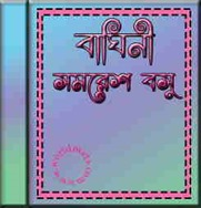 Baghini by Samaresh Basu