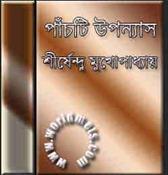 Pachti Upanyas by Shirshendu Mukhopadhyay ebook pdf