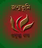 Janma Bhumi by Prafulla Roy