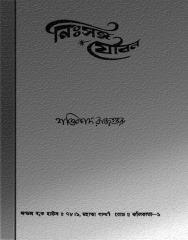 Neeshsanga Jouban by Shaktipada Rajguru