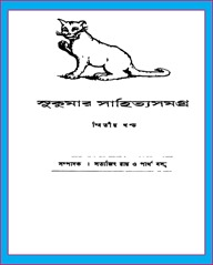 Sukumar Sahitya Samagra