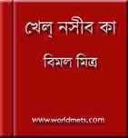 Khel Nasib Ka has written by Bimal Mitra