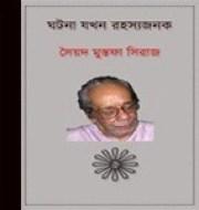 Ghatana Jakhan Rahasyajanak - Syed Mustafa Siraj