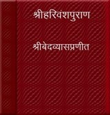 Harivamsha Purana (Supplement to Mahabharata) by Sri Vyasa Deva