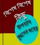 Top Bengali Novel Books of Buddhadeb Guha in pdf