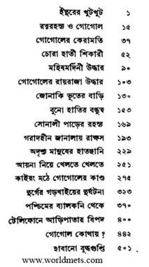 Gogol Ominbus writtn by Samaresh Basu