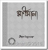 Manimala story book by Lila Majumdar