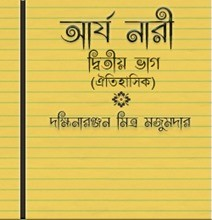 Arya Nari Famous Novel by Dakshinaranjan Mitra Majumder