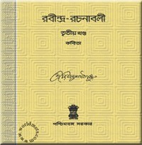 Rabindra Rachanabali Volume-3