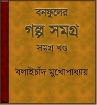 Banaphuler-Galpa-Samagra-All-Volume-by-Balai-Chand-Mukhopadhyay