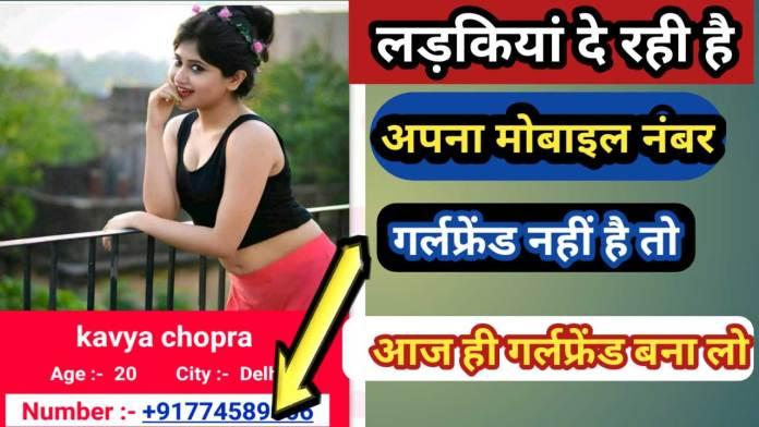 World Girls Phone Numbers List For Friendship Dating Choose Online Girlfriends - World Newz Portal