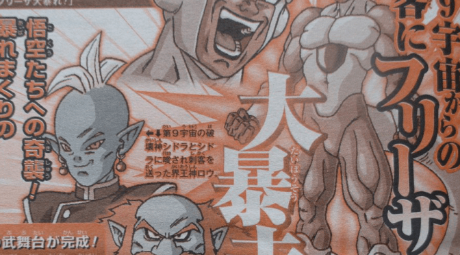 Dragon Ball Super episode 95 PREVIEW / SPOILERS – Official Jump Magazine Preview