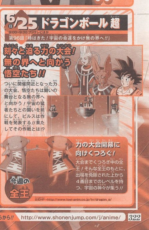 dragon ball super 96 the time has come to the world of the void the tournament of power is about to begin teaser shonen jump