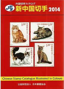 JPS Chinese Stamp Catalogue 2014