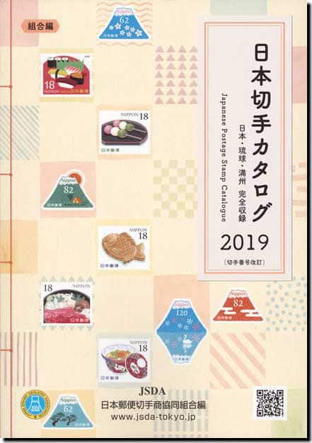 JSDA Japan Postage Stamp Catalog 2019