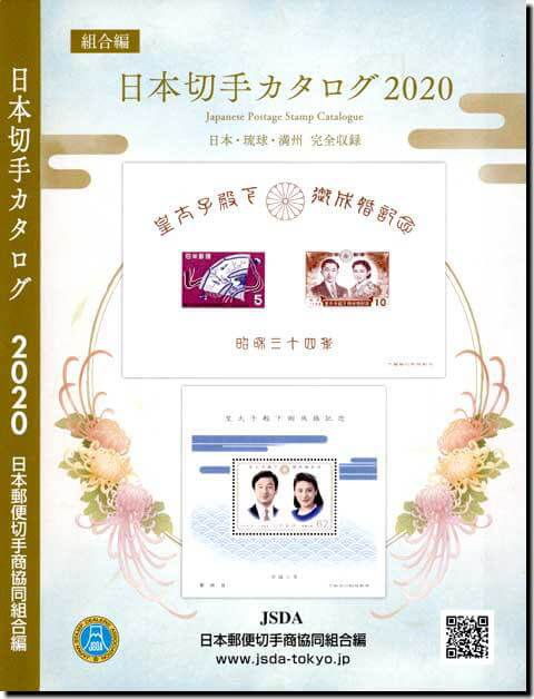 JSDA – Japanese Stamp Catalogue 2020