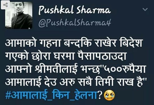 Nepali quotes about country