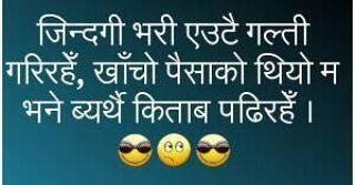 Nepali quotes about education
