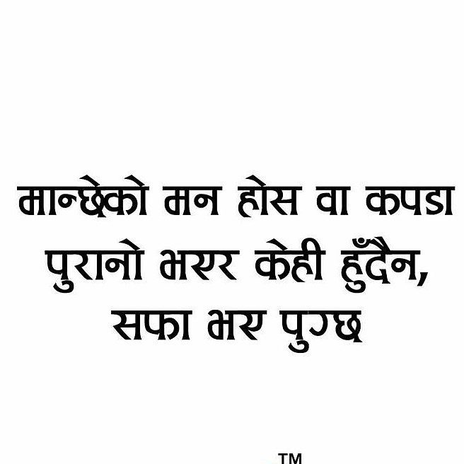 Nepali-quotes-about-heart