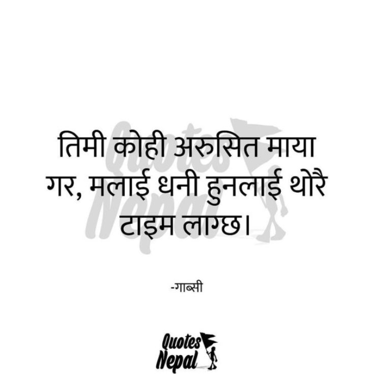 Nepali quotes about struggle