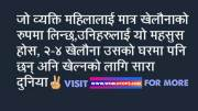 Nepali Quotes About Love | Missing, Romantic, Waiting, Breakup