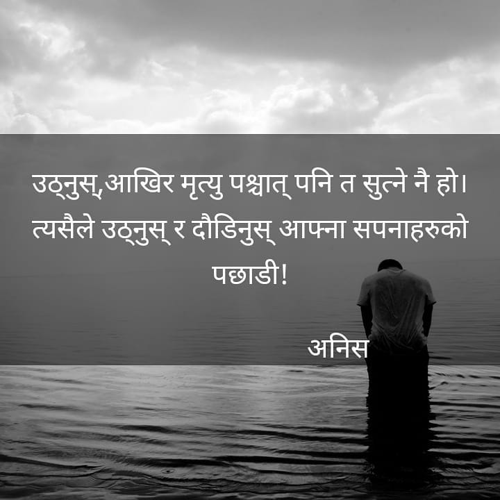 Nepali Quotes About death and birth