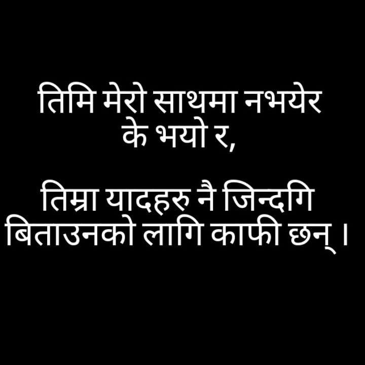 Nepali Quotes About first love