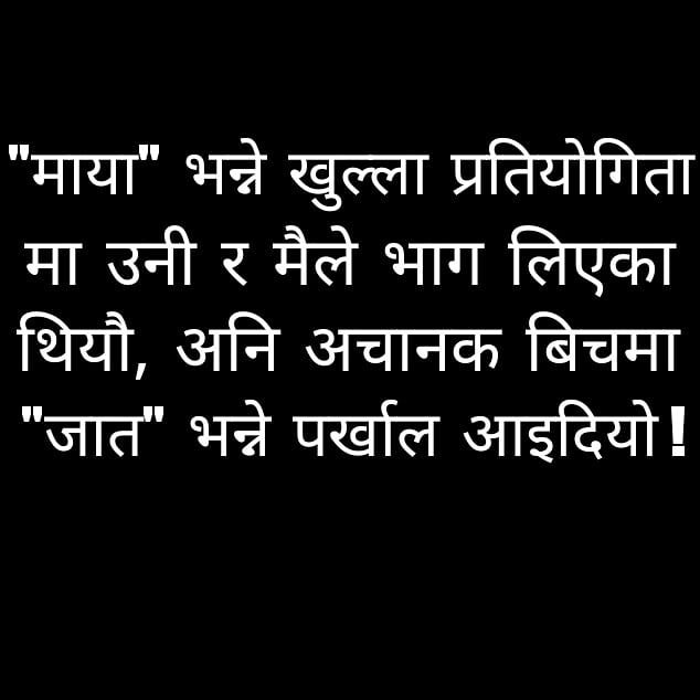 Nepali Quotes About intercaste love